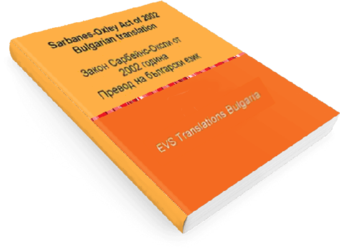 Превод и легализация на документи